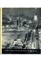 50 Years of Soviet Architecture