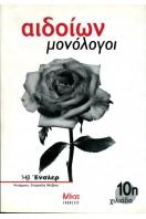 Aidoion monologoi (Vagina Monologues)