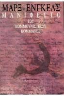 Manifesto tou Kommounistikou Kommatos (The Communist Manifesto)