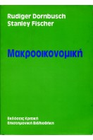 makrooikonomiki  (Macroeconomics in Greek)
