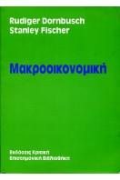 makrooikonomiki  (Macroeconomics in Greek)