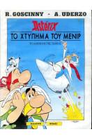 Asterix : To Chtypima Tou Menir