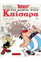 Asterix : To Doro Tou Kaisara : No 21