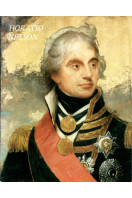 Horatio Nelson (Pitkin Pride of Britain books')