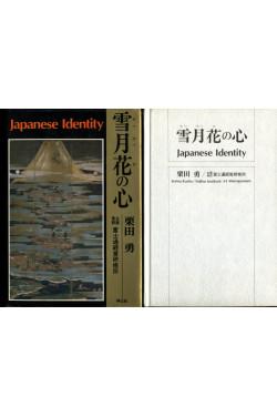 Setsugetsuka no kokoro (Japanese Identity)