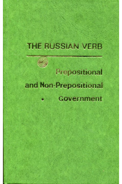 The Russian Verb : Prepositional and Non-Prepositional Government