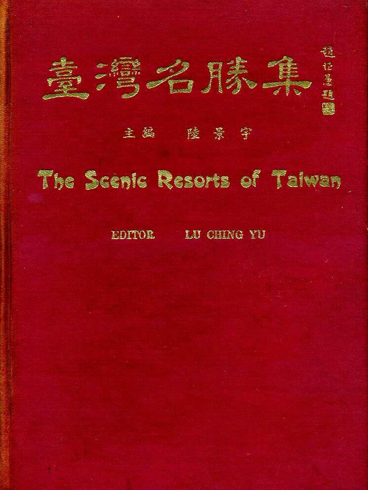 YU, LU CHING (EDITOR) - The Scenic Resorts of Taiwan