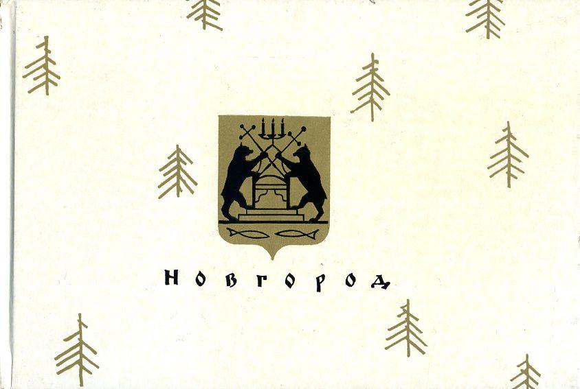 TYELTYEVSKY, P (TEXT) - Novgorod